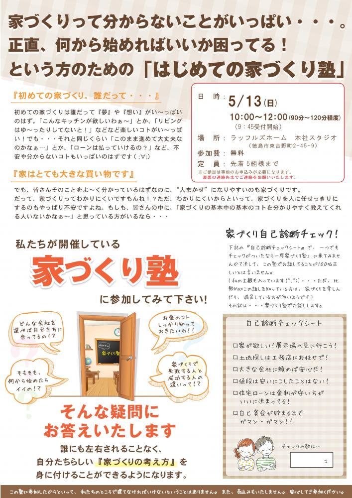 徳島県イベント一覧2ページ目:...