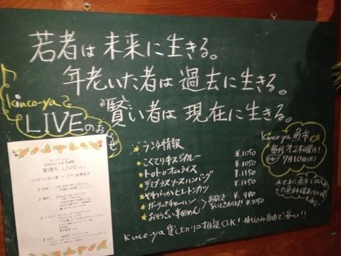 Cafe Kinco-ya ランチが絶品です!